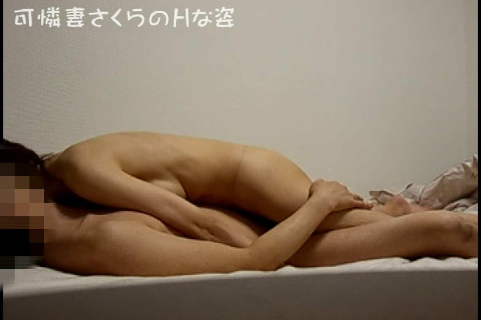 可憐妻さくらのHな姿vol.3 おっぱい   セックス  90画像 46