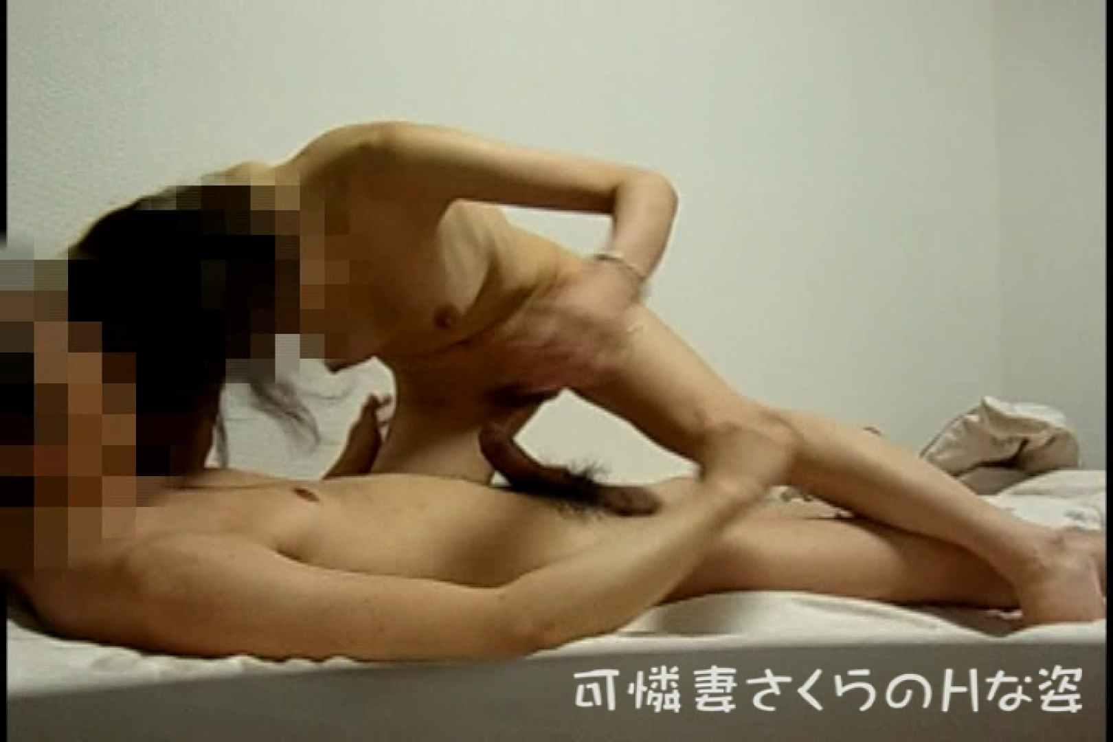 可憐妻さくらのHな姿vol.3 おっぱい   セックス  90画像 79