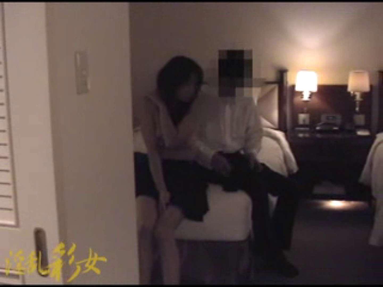 淫乱彩女 麻優里 忘年会にて ホテル | 淫乱  96画像 13