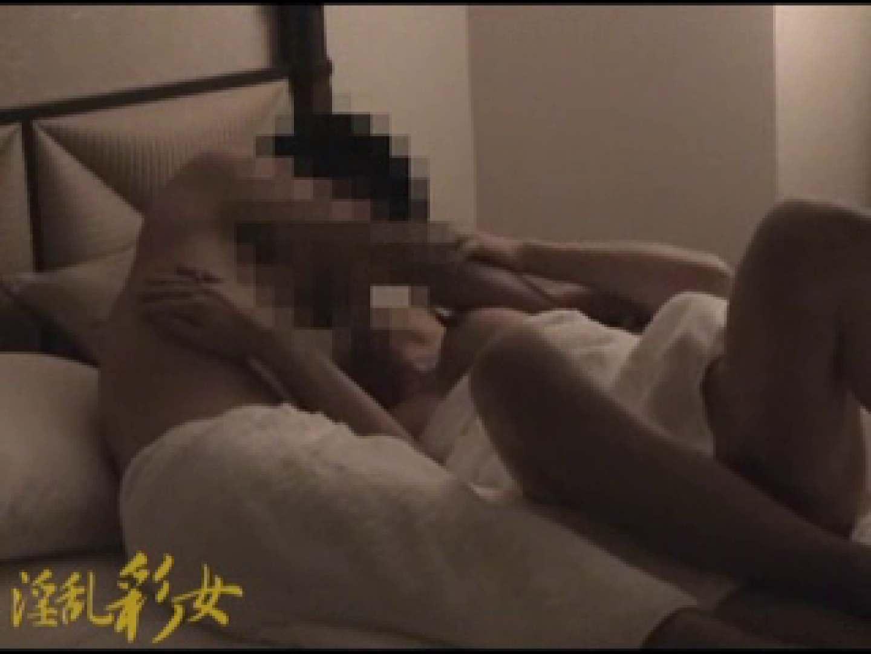淫乱彩女 麻優里 忘年会にて ホテル  96画像 20
